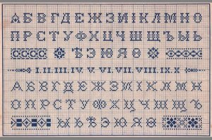 cyrillic_cross_stitch