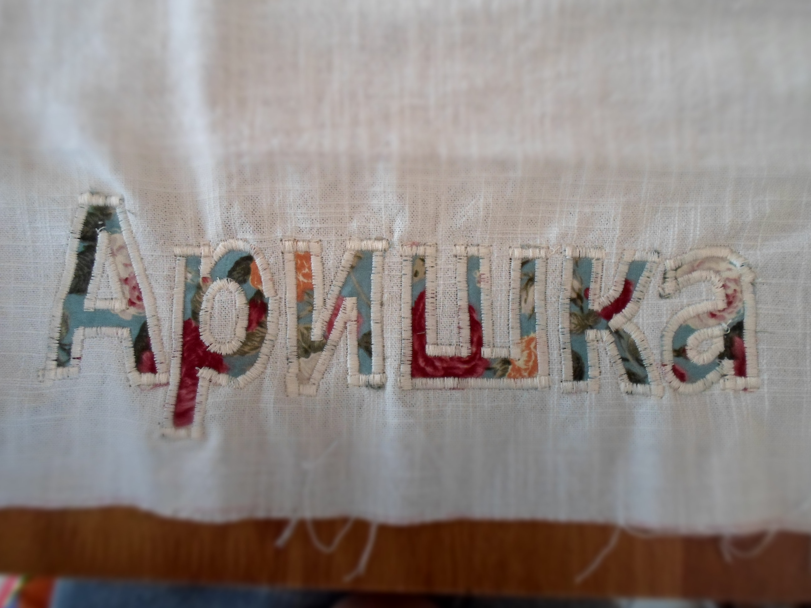 letter embroidery with sewing machine